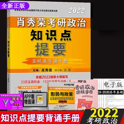肖秀荣2022考研政治知识点提要(客观题背诵手册)