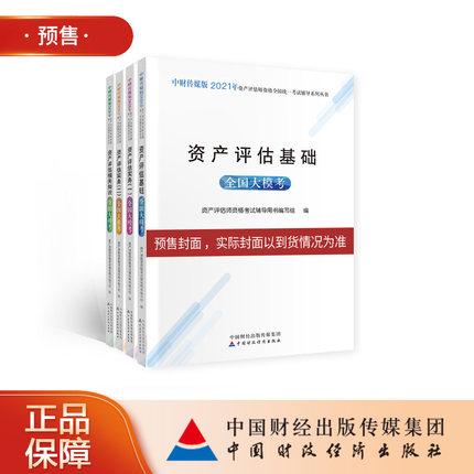 2021年资产评估师资格全国统一考试全国大模考-资产评估实务一二+基础+相关知识(共4册)