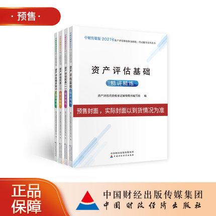 2021年资产评估师资格全国统一考试精讲精练-资产评估实务一二+基础+相关知识(共4册)