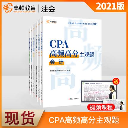 高顿教育2021年注册会计师CPA全国统一考试高频高分主观题(全套6本)赠精讲视频