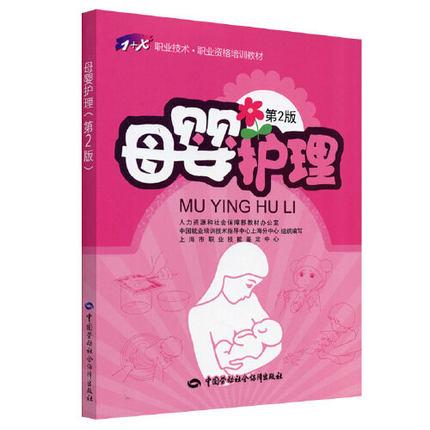 母婴护理(第2版)1+X职业技术・职业资格培训教材