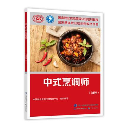 中式烹调师(初级)国家职业技能等级认定培训教程(国家基本职业培训包教材资源)