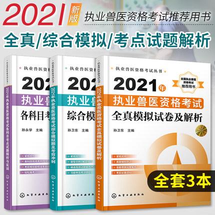 2021年执业兽医考试全真模拟试卷及解析+综合模拟题及考前冲刺+各科目考点试题解析与实训(共3册)