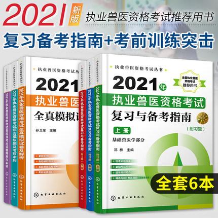 2021年执业兽医资格考试复习与备考指南+全真模拟试卷及解析+综合模拟题及考前冲刺+各科目考点试题解析与实训(共6本)
