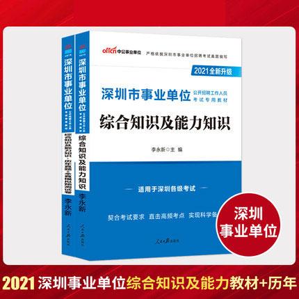 中公2021深圳市事业单位公开招聘工作人员考试专用教材+历年真题+全真模拟预测试卷-综合知识及能力知识(共2本)