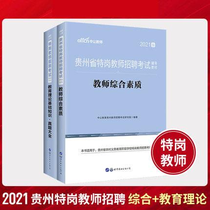 中公2021特岗教师招聘考试辅导教材+真题大全-教育理论基础知识+教师综合素质(共2本)