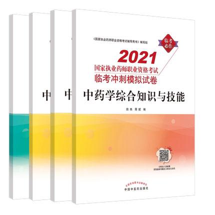 2021年国家执业药师职业资格考试临考冲刺模拟试卷-中药学专业(共4本)