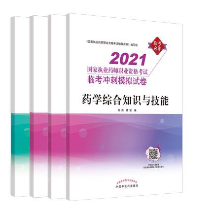 2021年国家执业药师职业资格考试临考冲刺模拟试卷-西药学专业(共4本)