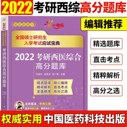 2022考研西医综合高分题库-全国硕士研究生入学考试应试宝典(直击考点)