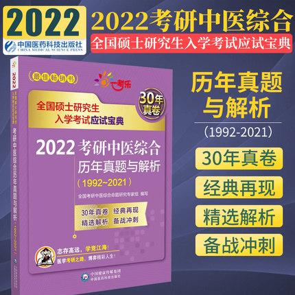 2022全国硕士研究生入学考试应试宝典-考研中医综合历年真题与解析(1992-2021)30年真卷