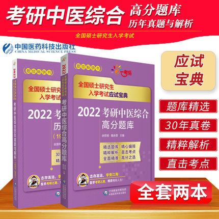 2022考研中医综合高分题库+考研中医综合历年真题与解析(1992-2021)2022全国硕士研究生入学考试应试宝典(共2册)