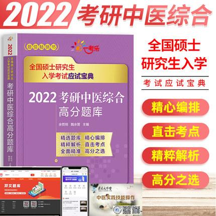 2022考研中医综合高分题库-全国硕士研究生入学考试应试宝典(精选题库)