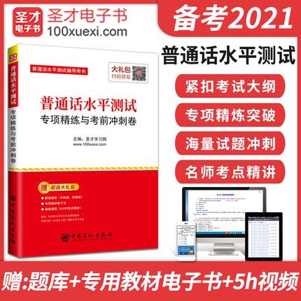 普通话水平测试专项精练与考前冲刺卷-普通话水平测试辅导用书(赠大礼包)