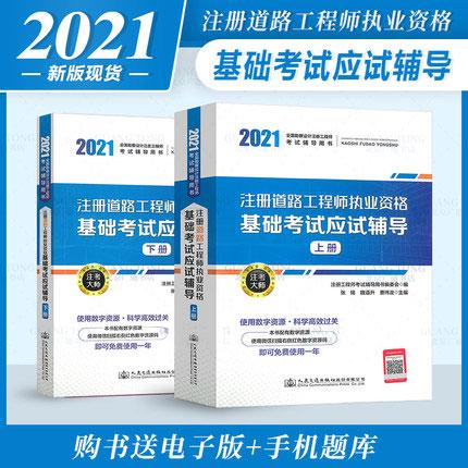 2021注册道路工程师执业资格基础考试应试辅导-公共基础+专业基础(上下册)赠数字资源