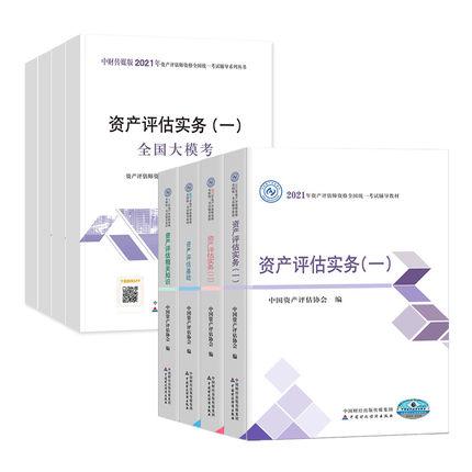 2021年全国资产评估师考试教材+全国大模考-资产评估实务一二+基础+相关知识(共8册)