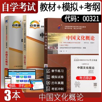 00321中国文化概论自学考试教材+自考通全真模拟试卷+考纲解读(共3本)赠考点串讲