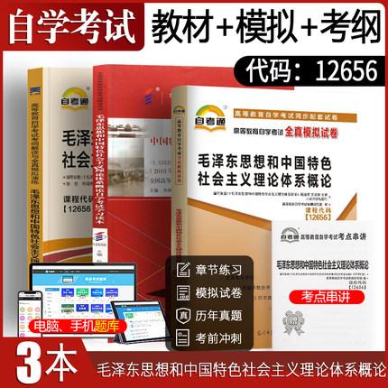 12656毛泽东思想和中国特色社会主义理论体系概论自学考试教材+自考通全真模拟试卷+考纲解读(共3本)赠考点串讲