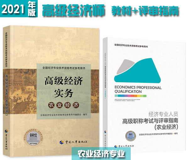 2021年全国高级经济师考试教材+评审指南-农业经济专业(高级经济实务)共2本(赠增值服务)