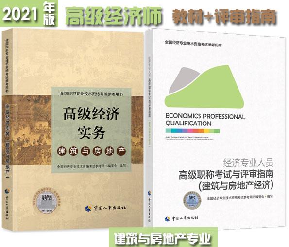 2021年全国高级经济师考试教材+评审指南-建筑与房地产专业(高级经济实务)共2本(赠增值服务)