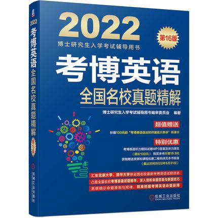 2022版考博英语全国名校真题精解(赠听课卡)第16版