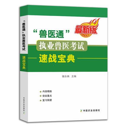 """2021年""""兽医通""""执业兽医考试速战宝典(谢永林主编)9787109255777"""