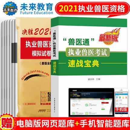 2021年兽医通执业兽医考试速战宝典+模拟试卷及解析(共2本)赠题库