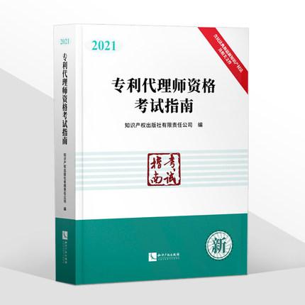 2021年专利代理师资格考试指南-专利代理人官方指定教材(含民法典和最新知识产权法及相关规范性文件)含2021考试大纲
