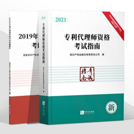 2021年专利代理师资格考试指南+2019年专利代理师资格考试试题解析-2021专利代理人考试资格教材(共2本)