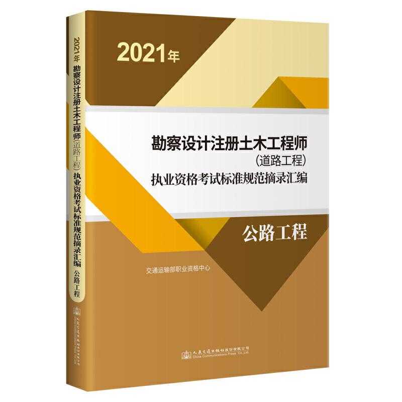 2021年勘察设计注册土木工程师(道路工程)执业资格考试标准规范摘录汇编-公路工程