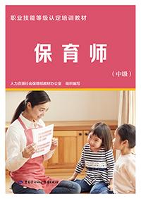 保育师(中级)职业技能等级认定培训教材