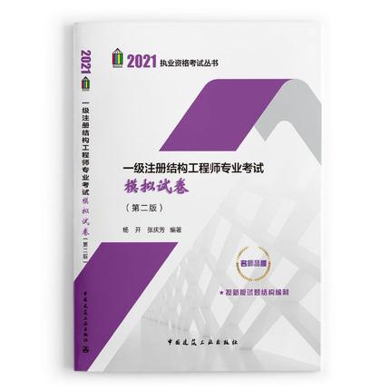 2021年一级注册结构工程师专业考试模拟试卷(第二版)赠题库 张庆芳 杨开主编