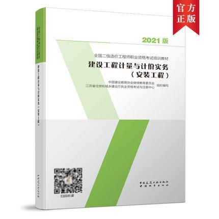 2021版全国二级造价工程师职业资格考试培训教材-建设工程计量与计价实务(安装工程)