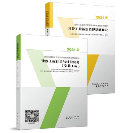 2021版全国二级造价工程师职业资格考试培训教材-(安装工程)建设工程计量与计价实务+建设工程造价管理基础知识(共2本)