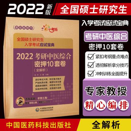 2022考研中医综合密押10套卷-全国硕士研究生入学考试应试宝典(全解析)