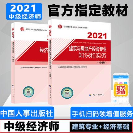 2021年中级经济师考试教材-建筑与房地产经济专业知识和实务+经济基础知识(中级)共2本