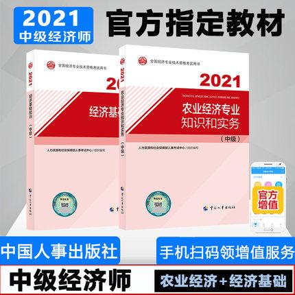 2021年中级经济师考试教材-农业经济专业知识和实务+经济基础知识(中级)共2本