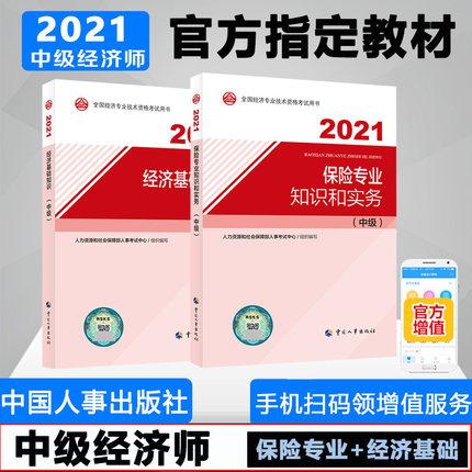 2021年中级经济师考试教材-保险专业知识和实务+经济基础知识(中级)共2本