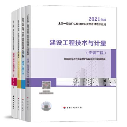 2021年版全国一级造价工程师职业资格考试培训教材-安装工程专业(全套4本)