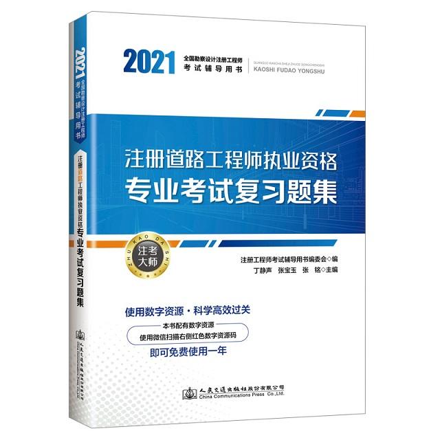 2021年注册道路工程师执业资格专业考试复习题集