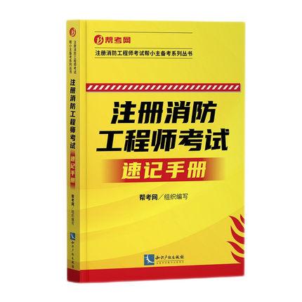 2021年注册消防工程师考试速记手册