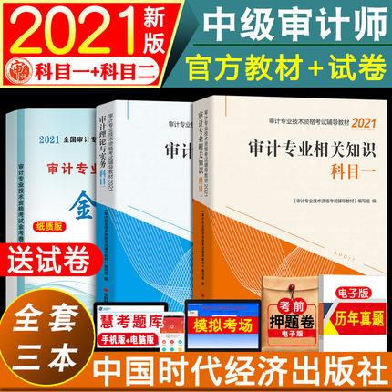 2021年中级审计师考试教材+金考卷-科目一审计专业相关知识+科目二审计理论与实务(共3本)