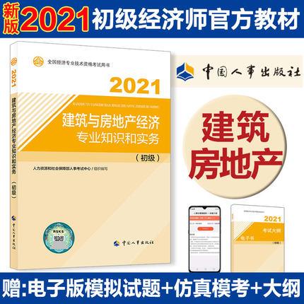 2021年版初级经济师考试官方教材-建筑与房地产经济专业知识和实务(初级)