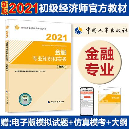 2021年版初级经济师考试官方教材-金融专业知识和实务(初级)