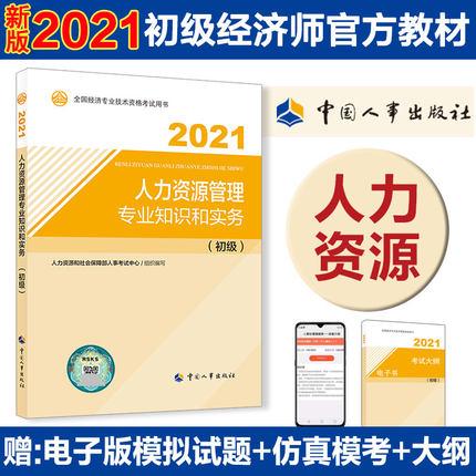 2021年版初级经济师考试官方教材-人力资源管理专业知识和实务(初级)
