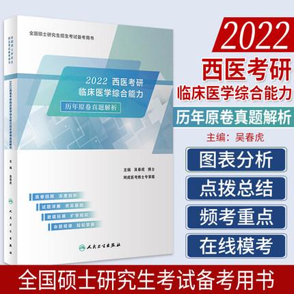 2022西医考研临床医学综合能力历年原卷真题解析-全国硕士研究生招生考试备考用书