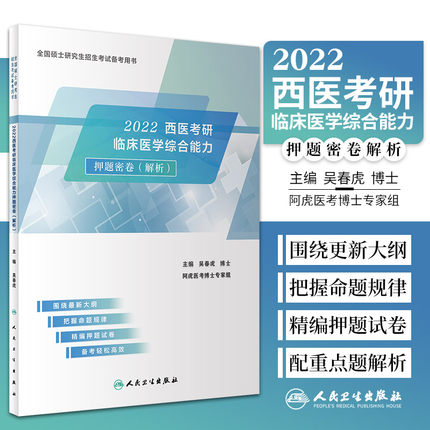 2022西医考研临床医学综合能力押题密卷解析-全国硕士研究生招生考试备考用书