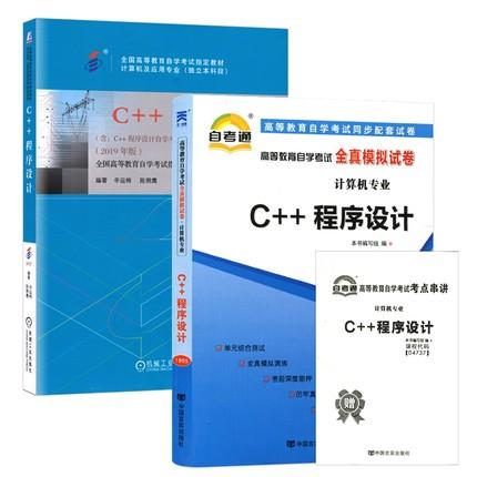 04737 4737 C++程序设计-自考教材+自考通全真模拟试卷(共2本)赠考点串讲小册子