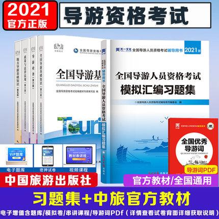 2021年全国导游证资格证统一考试教材+模拟汇编习题集(全套5本)中国旅游出版社