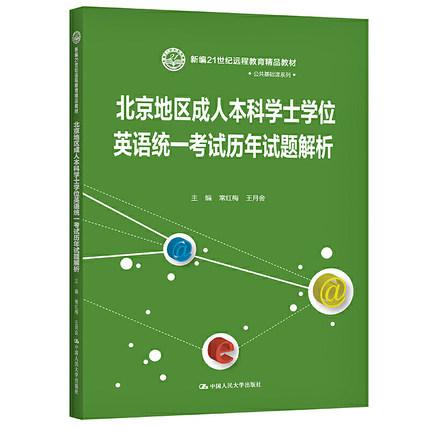 北京地区成人本科学士学位英语统一考试历年试题解析-新编21世纪远程教育精品教材・公共基础课系列