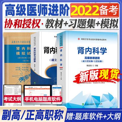 协和2022肾内科学副主任医师主任医师考试教材+习题集+模拟试卷(共3本)高级卫生专业考试用书